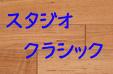 スタジオ・クラシック